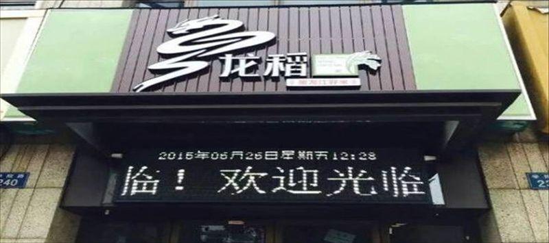 东北龙稻大米店