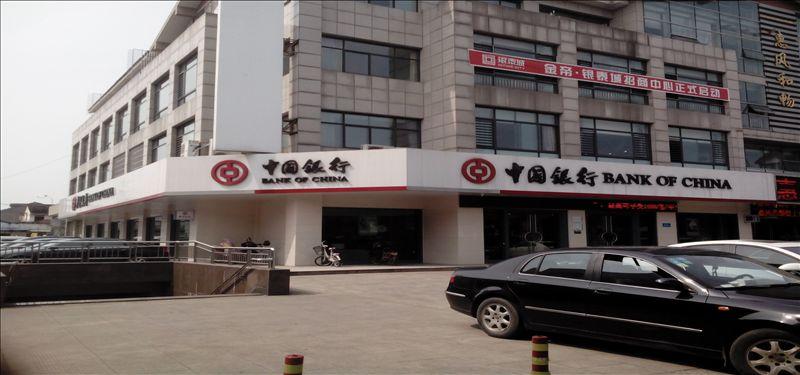 绍兴中国银行